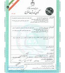 گواهینامه 1